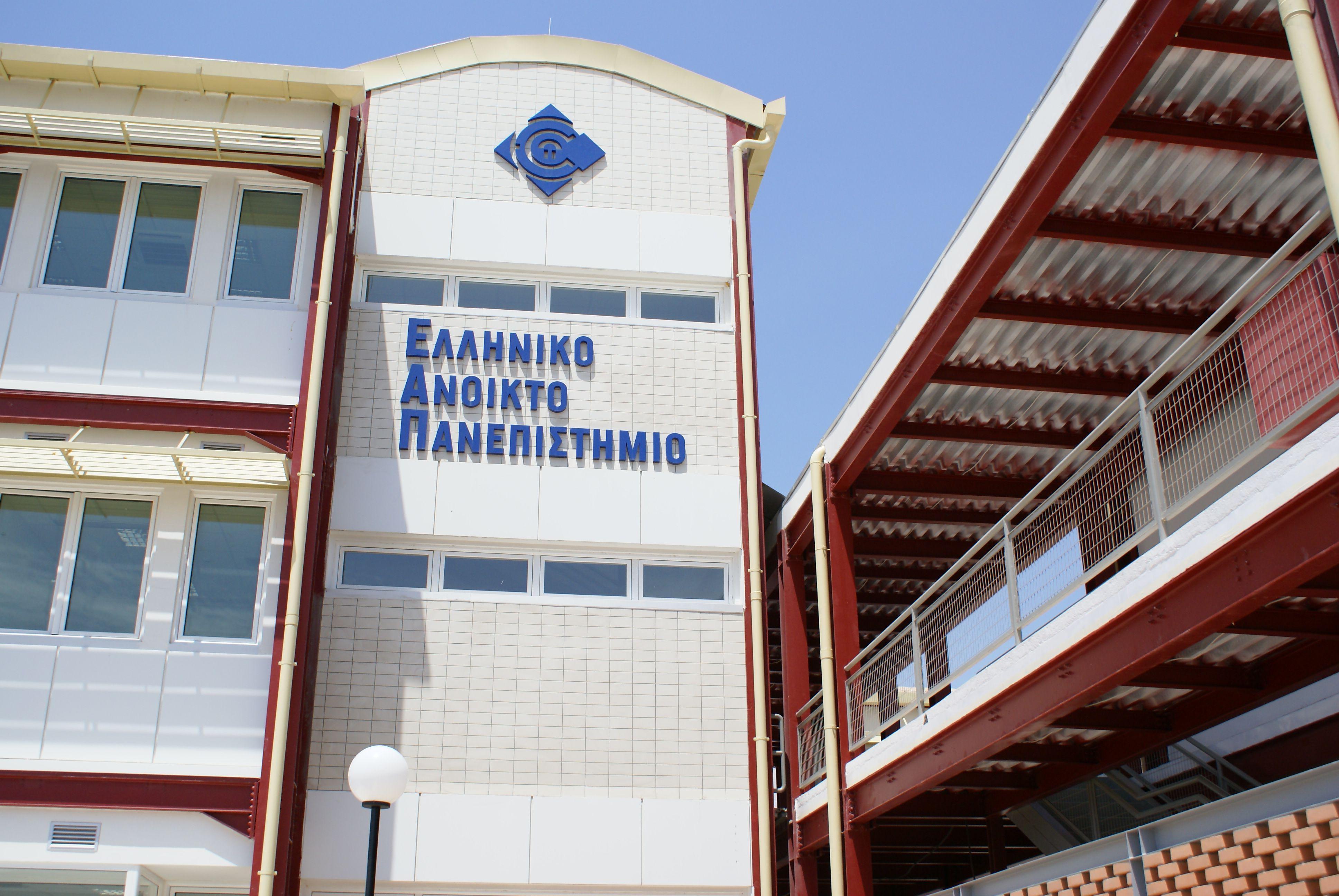 Ελληνικό Ανοικτό Πανεπιστήμιο: Προκήρυξη για 6 προπτυχιακά και 26  μεταπτυχιακά προγράμματα   eduguide